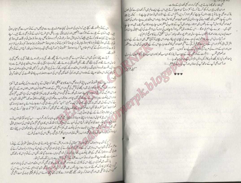 Dar E Dil Novel By Nabeela Aziz Pdf