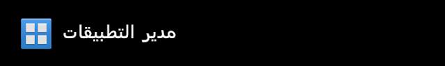 التطبيقاتومن-ثممدير-التطبيقات
