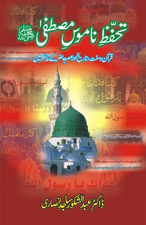 Tahaffuz Namoos E Mustafa Urdu Islamic Book By Dr Abdul Shakoor Sajid