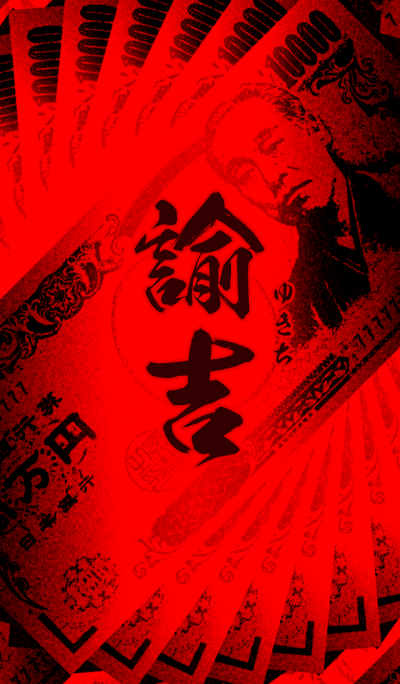 Yukichi - Red - Fan