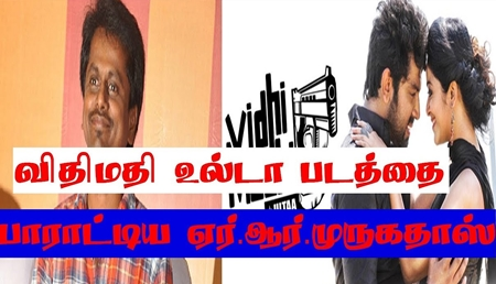 A.R.Murugadoss appreciated Vidhi Madhi Ultaa movie