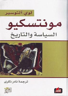 تحميل كتاب مونتسكيو: السياسة والتاريخ pdf لوي آلتوسير