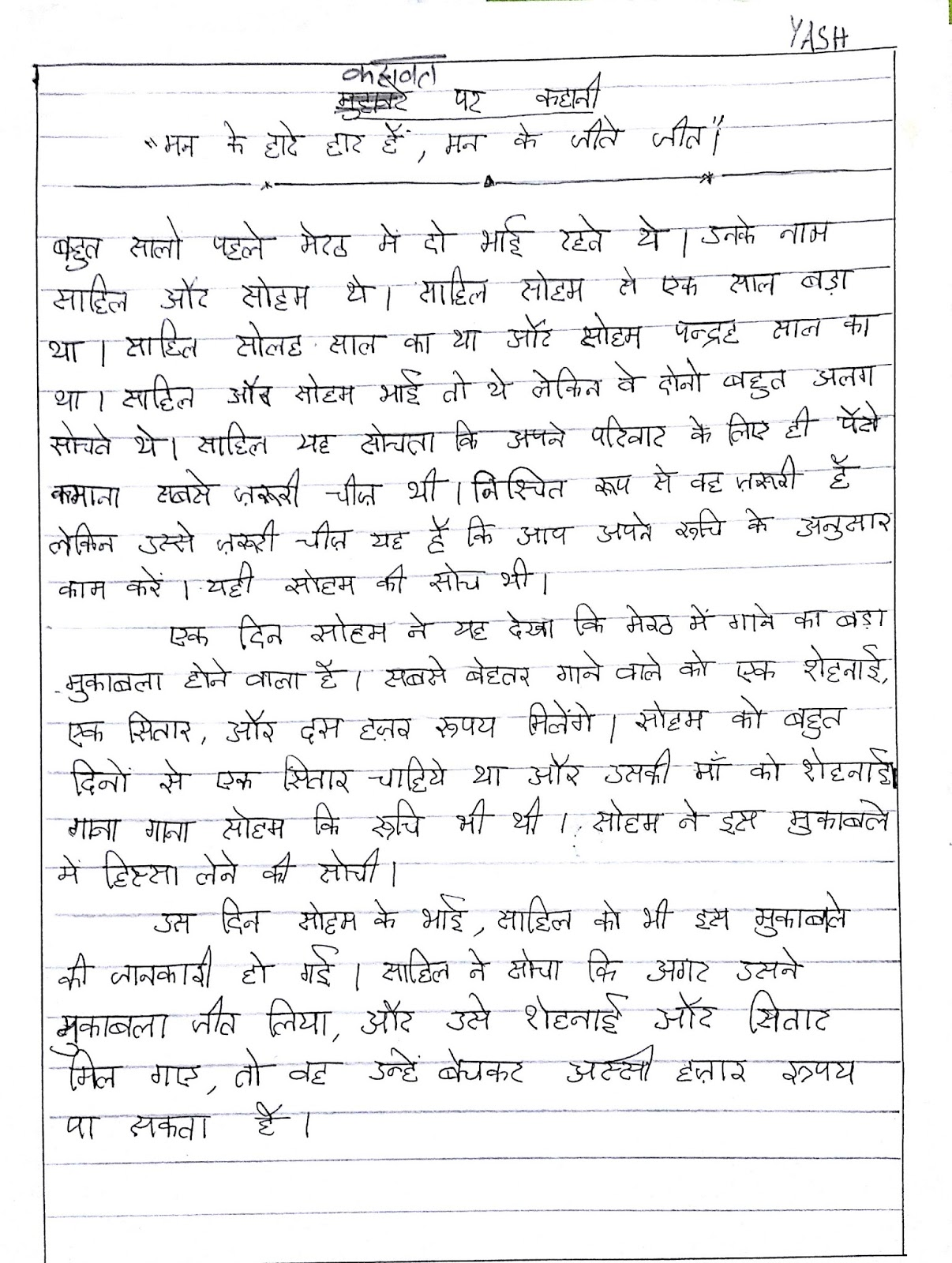 a story on hindi proverb mann ke hare har hain mann ke jeete jeet Hindi news से जुड़े अन्य अपडेट हासिल करने के लिए हमें फेसबुक और ट्विटर पर फॉलो करे डाउनलोड कीजिए dainik bhaskar का मोबाइल ऐप.