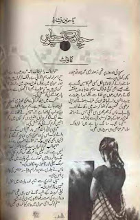 Chalo Sang Chalen by Yasmeen Nishat Online Reading