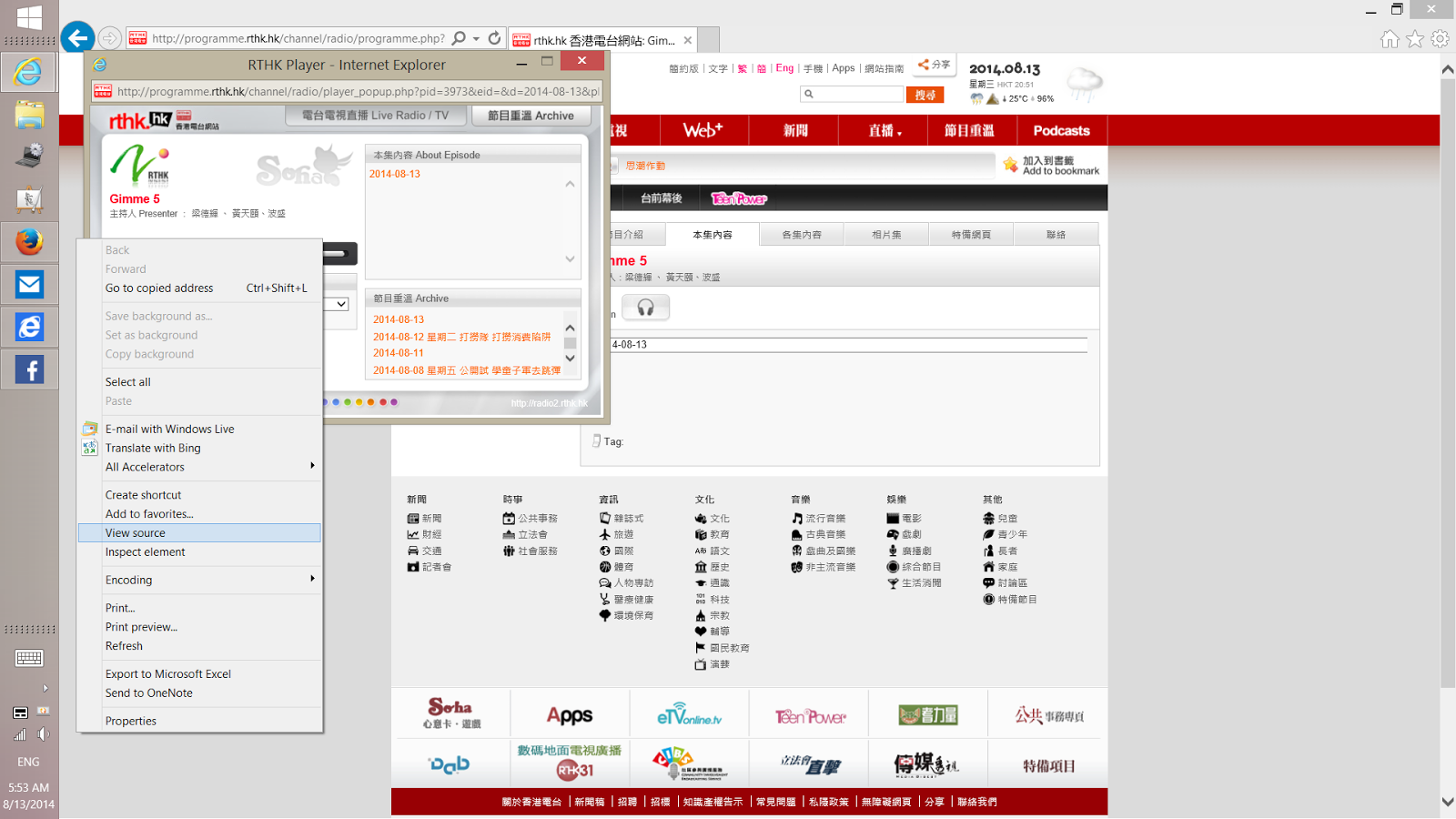 Eddie's Tech Notes: Download RTHK audio programme archive