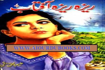Free Download Reza Reza Aftab Novel By Aleem ul Haq Haqi