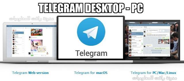 برنامج تليغرام للكمبيوتر باخر اصدار Telegram Desktop ، تحميل برنامج تليغرام  برنامج تليجرام  تحميل برامج التيليجرام