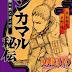 Novel Shikamaru Hiden Chapter 1