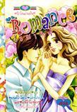 ขายการ์ตูนออนไลน์ Romance เล่ม 152