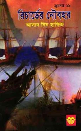 রিচার্ডের নৌবহর - আসাদ বিন হাফিজ Richarder Noubohor (Crusade 29) - Asad Bin Hafiz