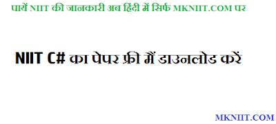 NIIT C# का पेपर फ्री मैं डाउनलोड करें  - mkniit