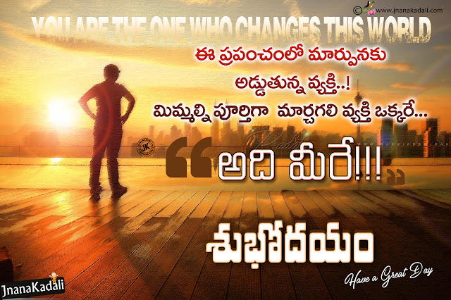 good morning quotes in telugu, telugu subhodayam, online self motivational good morning quotes, all the best quotes in telugu