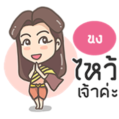 My name is Nhong na Orjao