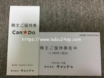 キャンドゥ2016年11月(H28年11月期)権利取得分株主優待・優待券2,100円分到着