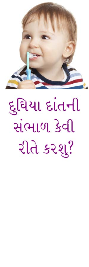 http://www.drkatarmal.com/2017/04/milk-teeth-care-gujarati-article-jamnagar.html