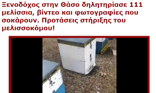 Όλη η Ελλάδα έμαθε για την δηλητηρίαση της Θάσου, και οι φορείς που έπρεπε ενημερώθηκαν...