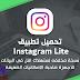 تحميل تطبيق Instagram Lite نسخة مخففة مفيدة للأجهزة الضعيفة بحجم أقل من 1 ميغا