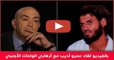 فيديو لقاء عمرو أديب مع أرهابي الواحات الأجنبي وكشف قضايا خطيرة في حادث الواحات