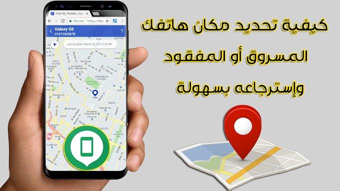 كيفية تحديد مكان هاتفك المسروق أو تحديد مكان هاتفك المفقود وإسترجاعه بسهولة