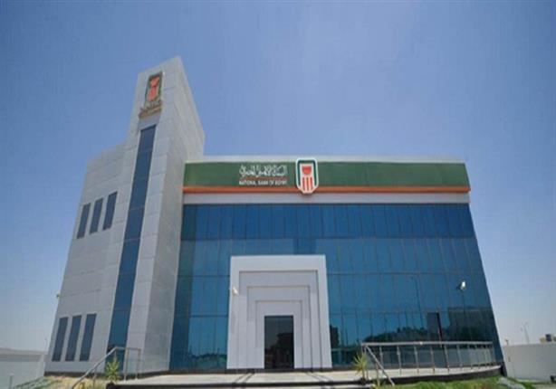 البنك-الأهلي-المصري