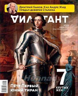 Читать онлайн журнал<br>Дилетант (№28 2018)<br>или скачать журнал бесплатно