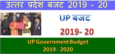 UP Budget 2019 - 20 In Hindi