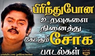 Tamil Soga Padalgal | Night Time Songs