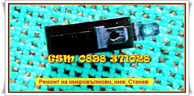 ремонт на микровълнова в София, ремонт на микровълнова по домовете, повреден микроключ, ремонт на микровълнови,