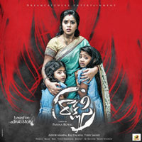Rakshasi (2017) Telugu Movie Audio CD Front Covers, Posters, Pictures, Pics, Images, Photos, Wallpapers