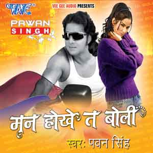 Bhojpuri actor and singer pawan singh 'Maan Hoke ta boli' Album Song name