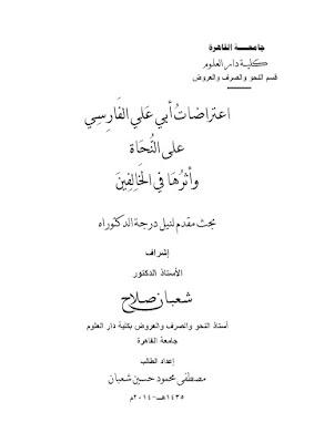 اعتراضات أبي علي الفارسي على النحاة وأثرها في الخالفين - رسالة دكتوراه