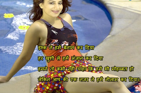 Ishaq Ne रोमांटिक शायरी - Romantic Shayari