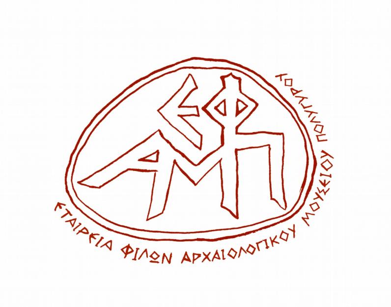 Εκδρομή φίλων αρχαιολογικού Μουσείου Πολυγύρου στην πατρίδα του Αριστοτέλη.