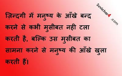 Jindagi Men Manushy Ke Aankhe Band Karne