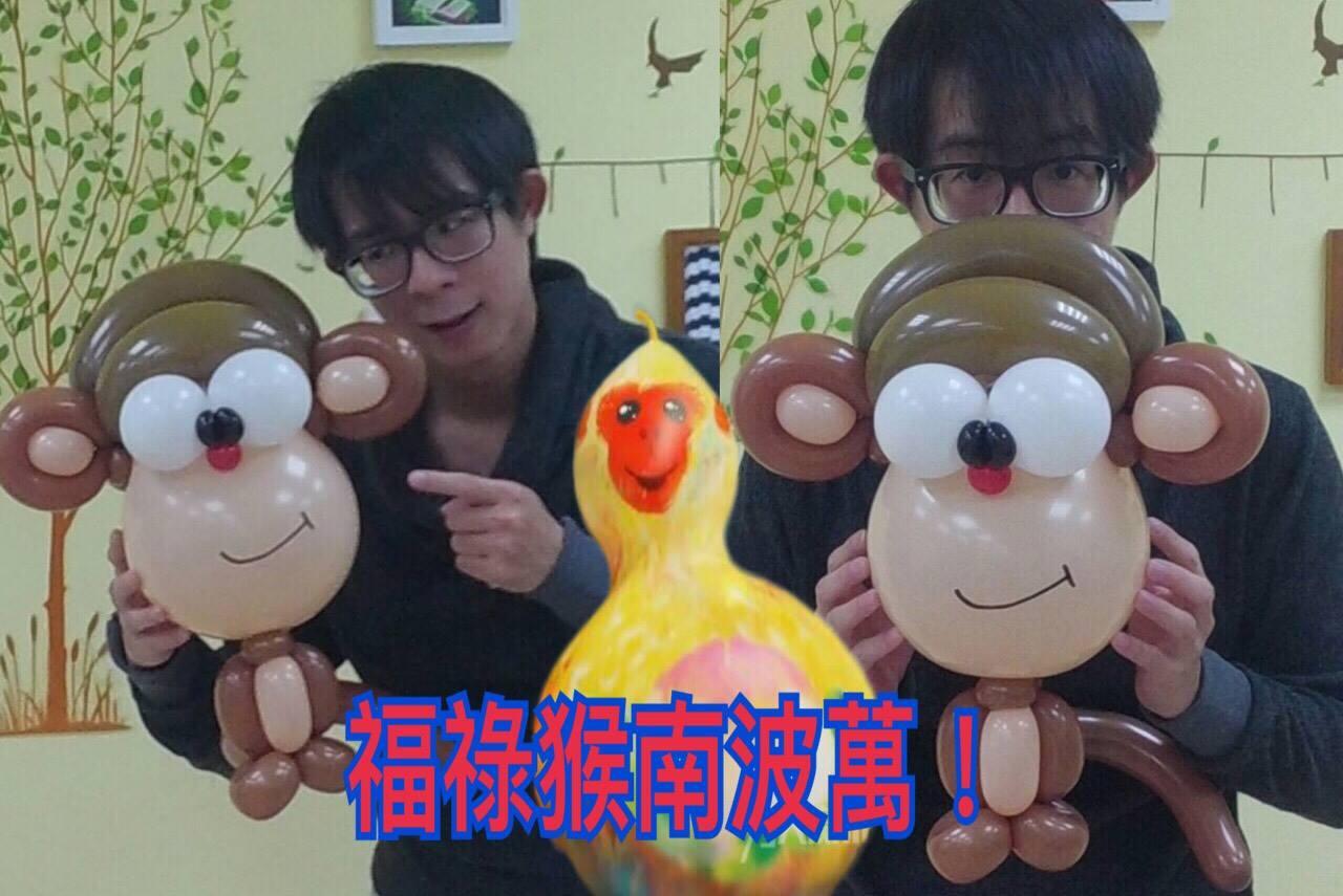 氣球福祿猴