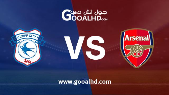 مباراة آرسنال وكارديف سيتي 29-01-2019 الدوري الانجليزي