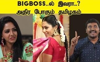 Whatsapp aunty yarunu theriyuma | Bigg Boss |Chinnathambi | Tamil Serial TrollsIdiot Box