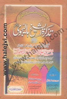 Tazkra Al Shaikh Halejvi