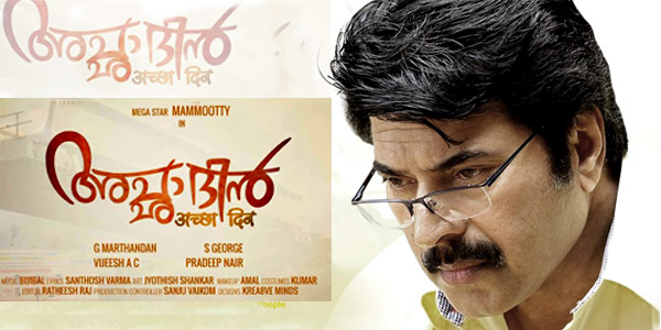 Acha Din Mamooty's Latest Malayalam Movie