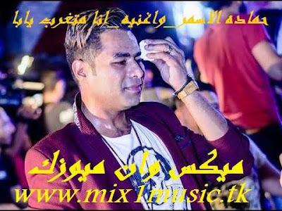اغنيه انا متغرب يابا غناء حماده الاسمر2018على موقع ميكس وان ميوزك