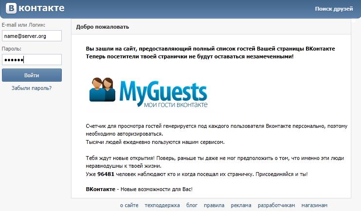 Фишинг гости Вконтакте