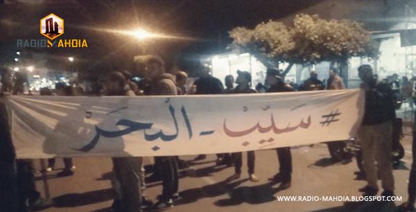 سيب البحر رجيش سيّب البحر أهالي رجيش يحتجون Mahdia Rejiche Ksour Essef المهدية