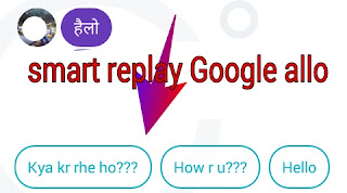 google-allo-app-ki-janakari-hindi-me