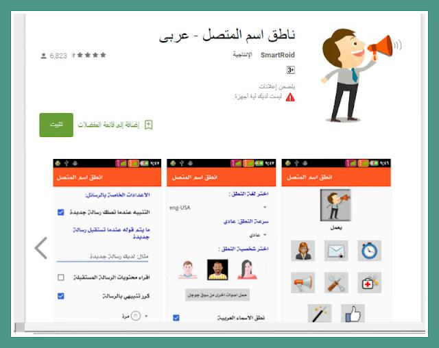 تحميل برنامج ناطق اسم المتصل باللغة العربية للموبايل الاندرويد