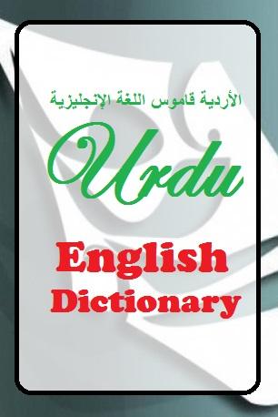 Download Urdu English dictionary in pdf