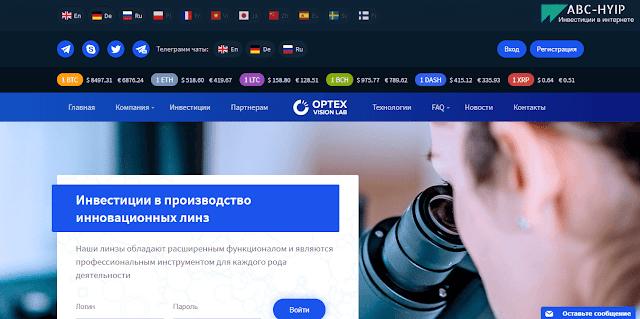 Optex Vision - отзывы и обзор инвестиционного проекта optex pro. Бонус 2,5%