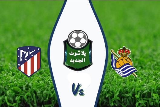 نتيجة مباراة اتليتكو مدريد وريال سوسيداد بتاريخ 14-09-2019 الدوري الاسباني
