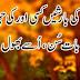Sad Urdu Poetry,Sad Poetry In Urdu About Love   Urdu Poetry Wolrd