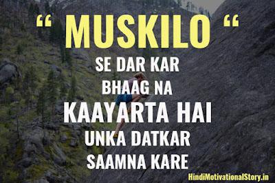 MUSKILO KA DAR   Best motivational story in hindi