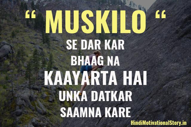 MUSKILO KA DAR | Best motivational story in hindi